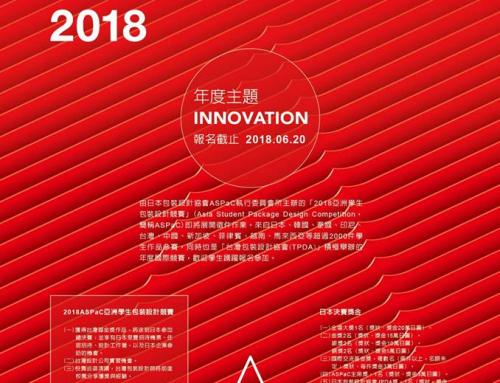 2018亞洲學生包裝設計競賽初賽入圍名單延後公告通知