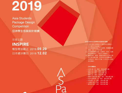 2019亞洲學生包裝設計競賽徵件