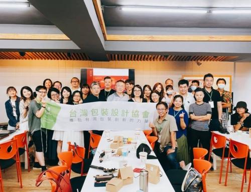 台灣包裝設計協會八月理監事會議