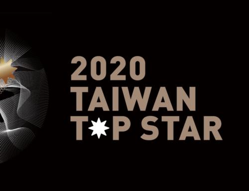 2020 TAIWAN TOP STAR台灣視覺設計獎圓滿落幕
