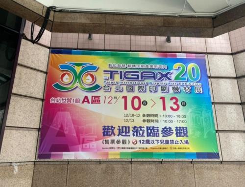 TIGAX 2020 第18屆 台北國際印刷機材展圓滿落幕