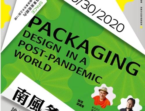 [ 南風多一章 ] 論後疫情時代的包裝趨勢與設計價值