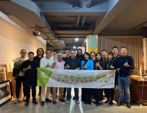 台灣包裝設計協會理監事會暨中區設計小聚
