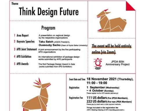 Asia Package Design APD 亞洲包裝設計獎
